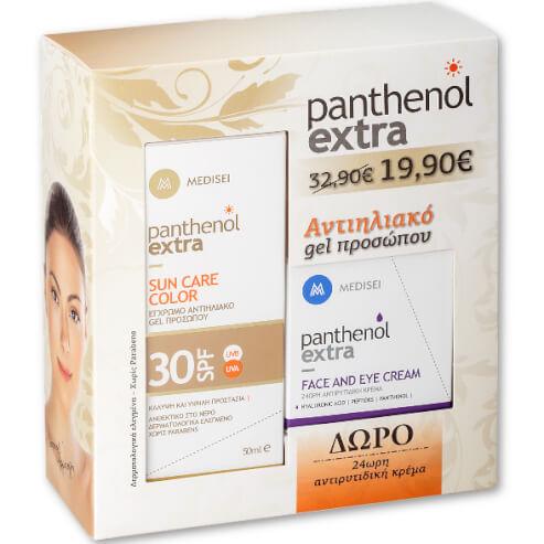 Medisei Panthenol Extra Πακέτο Προσφοράς Sun Care Color Spf30, 50ml & & Δώρο Face & Eye Cream 50ml